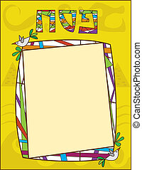 Passover Note - A stained glass style frame with a blank...