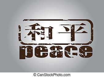 Peace Symbol and Text Silhouette
