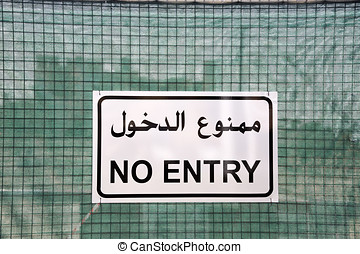 No Entry Sign - No Entry sign, in English and Arab, on green...