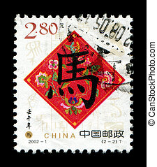 Year of the Horse - Postage stamp about Year of the Horse