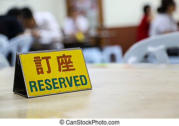Reserved ,Ding Wei - The old Reserved ,Ding Wei steel plate...