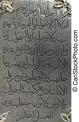 Arabic calligraphy on silver Koran writing on silver