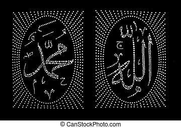 Ornamental  islamic calligraphy (  Allah and Muhammad ) God's and prophet Muhammad's names  on black background