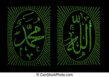 Ornamental islamic calligraphy ( Allah and Muhammad ) God's...
