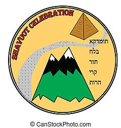 Shavout celebration stamps, label - Shavout celebration day...