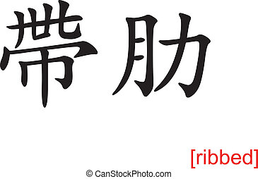 Chinese Sign for curbstone - Chinese calligraph as design...