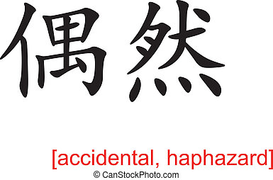 Chinese Sign for accidental, haphazard - Chinese calligraph...