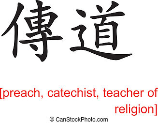 Chinese Sign for preach, catechist - Chinese calligraph as...