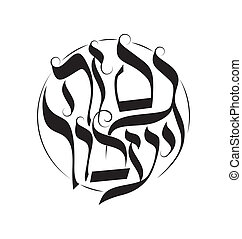 This too shall pass - Hebrew calligraphic text, typographic...