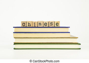 chinese language word on wood stamps and books - chinese...