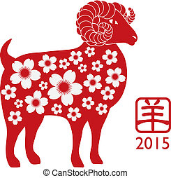 2015 Year of the Goat Silhouette with Flower Pattern - 2015...