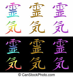 Reiki Kanji symbol in 6 colorways on black and white...