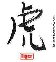 calligraphy word, tiger - Chinese calligraphy, tiger,...
