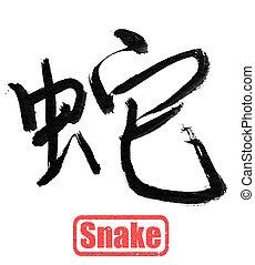 calligraphy word, snake - Chinese calligraphy, snake,...