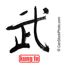 calligraphy word, kung fu - Chinese calligraphy, kung fu,...