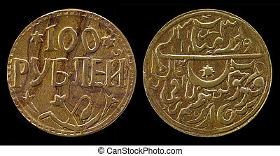 One hundred rubles coin - Socialist Republic of Bukhara, The...