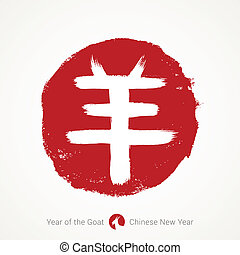 Chinese Calligraphy Lunar Year of the Goat - Chinese Lunar...