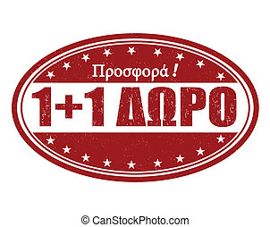 Offer buy one get one free in greek language grunge rubber...