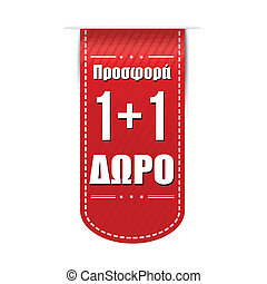 Offer buy one get one free in greek language banner design...