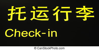 Check-in sign at Beijing airport in China