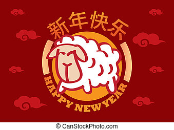 Chinese New Year Greeting with Sheep Vector Illustration -...