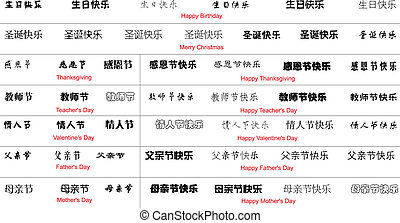 Vector greetings and festivals in chinese with english...