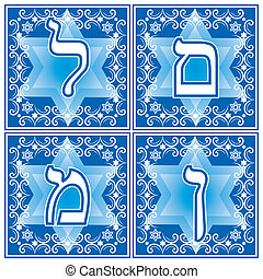 hebrew letters. Part 4