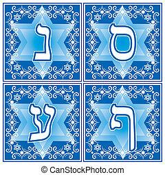 hebrew letters. Part 5
