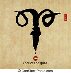 2015 is year of the goat,Chinese calligraphy yang...