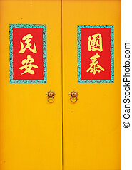 Chinese yellow door with talisman