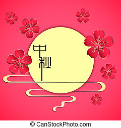 Mid Autumn Festival Background, Translation of Chinese...