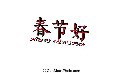 Lunar New Year - LunarChinese New Year