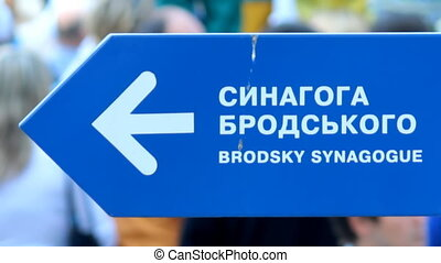 City signpost Brodsky Synagogue