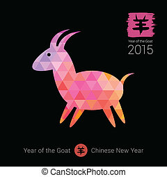 Chinese New Year of the Goat. - 2015 - Chinese New Year of...