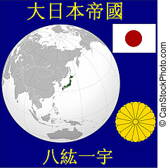 Japan motto location flag coat