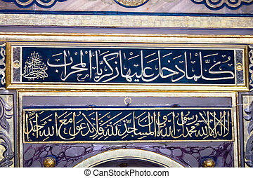 Arabic calligraphy in mosque - Arabic calligraphy on the...