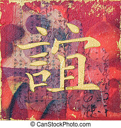 Artwork Asia - Collage with chinese symbol for friendship,...