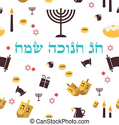 pattern with Hanukkah symbols. happy hanukkah in Hebrew -...