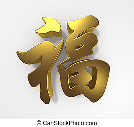 "Chinese character ""Fu"" - golden Chinese character ""Fu"" which..."