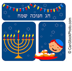 child celebrating Hanukkah happy hanukkah in Hebrew - child...