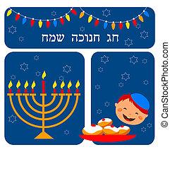 child celebrating Hanukkah . happy hanukkah in Hebrew -...