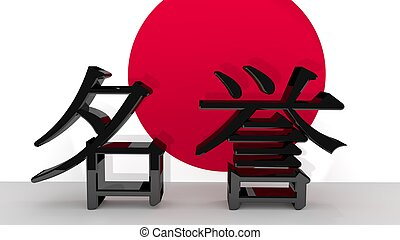 Japanese Character Honor - The japanese character for Honor,...