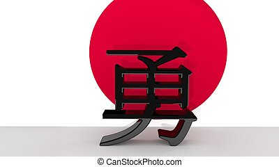 Japanese Character Courage - The japanese character for...