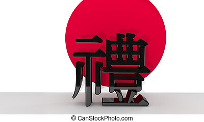Japanese character for Respect - The japanese character for...