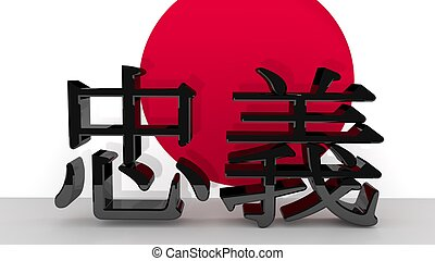 Japanese character for Loyalty - The japanese character for...