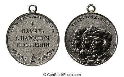"""In memory about public militia - medal """"In memory about..."""