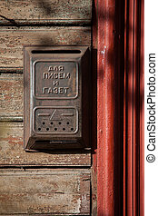 Vintage rusted mail box