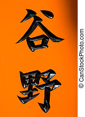 Characters on a torii - Detail of Japanese characters on an...