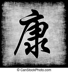 Health in Chinese Calligraphy