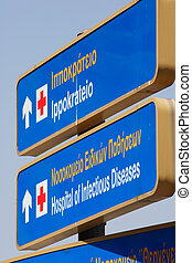 Infectious disease road Greek sign